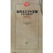 古代エジプト王国トラベルガイド [単行本]