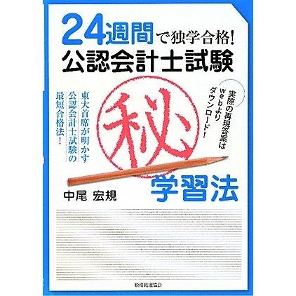 24週間で独学合格!公認会計士試験マル秘学習法 [単行本]