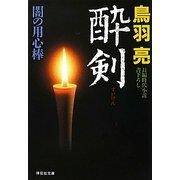 酔剣―闇の用心棒〈10〉(祥伝社文庫) [文庫]