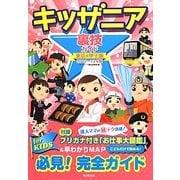 キッザニア裏技ガイド東京&甲子園〈2012~13年版〉 [単行本]