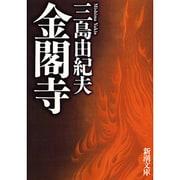 金閣寺 改版 (新潮文庫) [文庫]