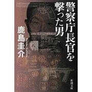 警察庁長官を撃った男(新潮文庫) [文庫]