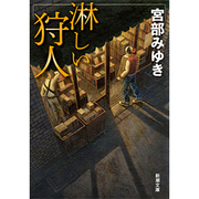 淋しい狩人 改版 (新潮文庫) [文庫]