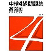中検4級問題集〈2012年版〉 [単行本]