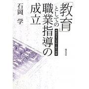「教育」としての職業指導の成立―戦前日本の学校と移行問題 [単行本]