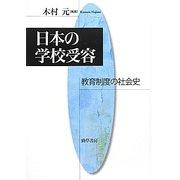 日本の学校受容―教育制度の社会史 [単行本]