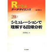 シミュレーションで理解する回帰分析(Rで学ぶデータサイエンス〈20〉) [全集叢書]