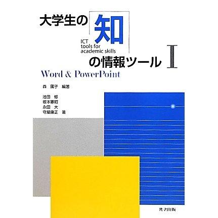 大学生の知の情報ツール〈1〉Word & PowerPoint [単行本]