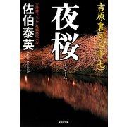 夜桜―吉原裏同心〈17〉(光文社時代小説文庫) [文庫]