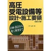 高圧受電設備等設計・施工要領 改訂2版 [単行本]