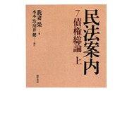 民法案内〈7〉債権総論(上) 補訂版 [全集叢書]