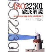 ISO22301徹底解説―BCP・BCMSの構築・運用から認証取得まで [単行本]