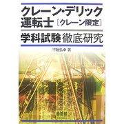 クレーン・デリック運転士「クレーン限定」学科試験徹底研究(LICENSE BOOKS) [単行本]