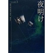 夜明け―カイロ三部作〈3〉 [単行本]