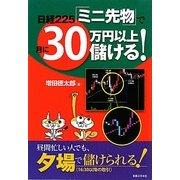 日経225「ミニ先物」で月に30万円以上儲ける! [単行本]