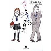 パパとムスメの7日間(幻冬舎文庫) [文庫]