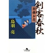剣客春秋―初孫お花(幻冬舎文庫) [文庫]