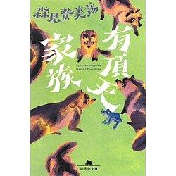 有頂天家族(幻冬舎文庫) [文庫]
