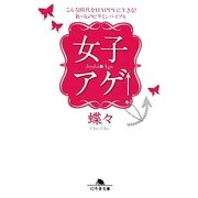 女子アゲ↑―こんな時代をHAPPYに生きる!新・女のビタミンバイブル(幻冬舎文庫) [文庫]