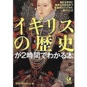 イギリスの歴史が2時間でわかる本(KAWADE夢文庫) [文庫]