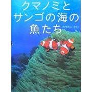クマノミとサンゴの海の魚たち(ちしきのぽけっと〈5〉) [絵本]