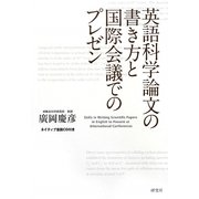 英語科学論文の書き方と国際会議でのプレゼン [単行本]
