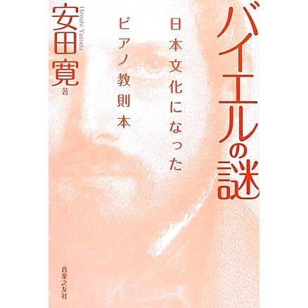 バイエルの謎―日本文化になったピアノ教則本 [単行本]