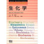 ベーシックマスター 生化学 [単行本]