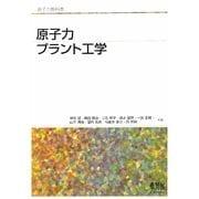 原子力プラント工学(原子力教科書) [単行本]