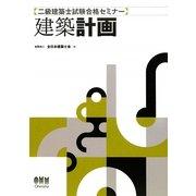 二級建築士試験合格セミナー 建築計画 [単行本]