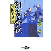 剣客春秋―遠国からの友(幻冬舎時代小説文庫) [文庫]
