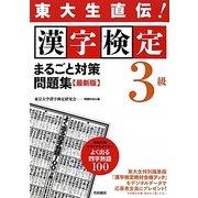 東大生直伝!漢字検定3級まるごと対策問題集 最新版 [単行本]