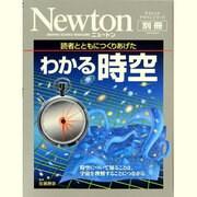 読者とともにつくりあげたわかる時空-時空について知ることは、宇宙を理解することにつながる(ニュートンムック Newton別冊サイエンステキストシリーズ) [ムックその他]