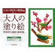 大人の塗り絵POSTCARD BOOK 日本の四季の風物編 [単行本]