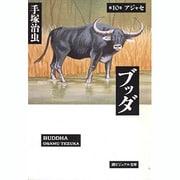 ブッダ 第10巻(潮ビジュアル文庫) [文庫]
