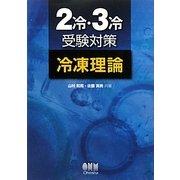 2冷・3冷受験対策 冷凍理論 [単行本]