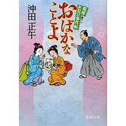おばかなことよ―姫様お忍び事件帖(徳間文庫) [文庫]
