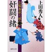 奸闘の緒―お髷番承り候〈2〉(徳間文庫) [文庫]
