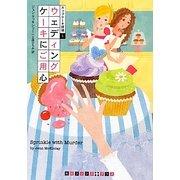 ウェディングケーキにご用心―カップケーキ探偵〈1〉(RHブックス・プラス) [文庫]