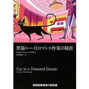 黒猫ルーイとロマンス作家の秘密(RHブックス・プラス) [文庫]