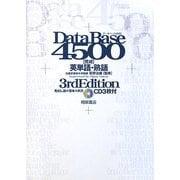 データベース4500 完成英単語・熟語 第3版 [単行本]