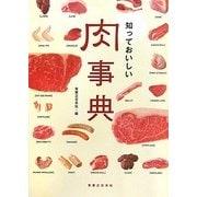 知っておいしい肉事典 [単行本]