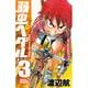 弱虫ペダル 3(少年チャンピオン・コミックス) [コミック]