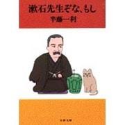 漱石先生ぞな、もし(文春文庫) [文庫]