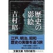 歴史の影絵(文春文庫) [文庫]