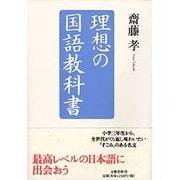 理想の国語教科書 [単行本]
