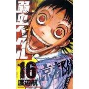 弱虫ペダル 16(少年チャンピオン・コミックス) [コミック]