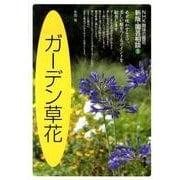 ガーデン草花(NHK趣味の園芸 園芸相談 新版 8) [全集叢書]