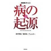 NHKスペシャル病の起源〈2〉読字障害/糖尿病/アレルギー [単行本]