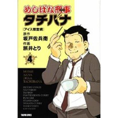 めしばな刑事タチバナ 4(トクマコミックス) [コミック]